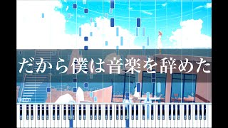 Cover images 『だから僕は音楽を辞めた』(That's why I gave up on music) / ヨルシカ - Piano Arrangement