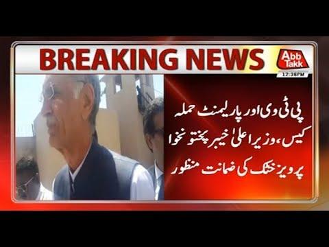 ATC Grants Bail To Pervaiz Khattak in Parliament Attack Case