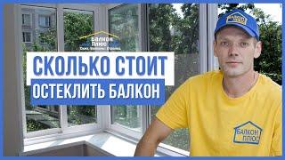 Сколько стоит остеклить балкон(, 2014-04-28T11:02:49.000Z)