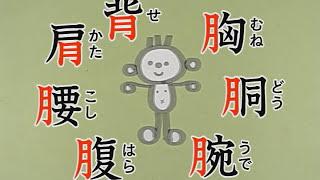 【商品タイトル】おぼえちゃおう!かんじ部首編 漢字は部首に分類され、...