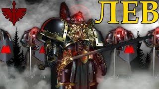 Лев Эль Джонсон - Примарх легиона Темные Ангелы
