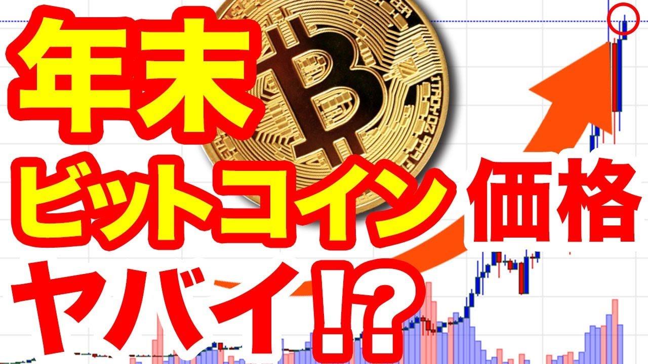 年ビットコインバブルの崩壊、命運握る「機関投資家」の存在=大手幹部 | CoinPartner(コインパートナー)