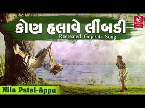 kon-halave-limdi- -gujarati-traditional-song- -appu-nila