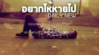 [Mafia Music] DAILY'NEW - อยากให้หายไป [Official Audio] +Lyrics (Beat Prod. DAILY'NEW) Video