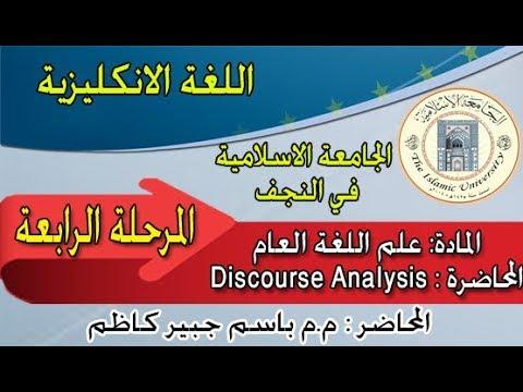 المادة: علم اللغة العام - المحاضرة : Discourse Analysis