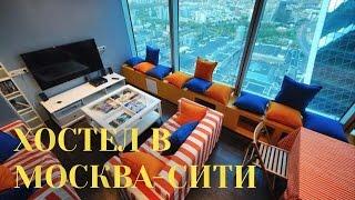 Хостел в Москва-Сити | Хостел в небоскребе | HIGH LEVEL HOSTEL | Обзор хостела(, 2017-05-05T11:08:53.000Z)