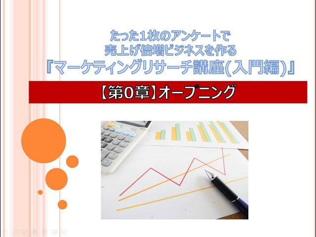 【アンケートリサーチ(定量調査)入門講座】第0章:オープニング