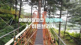 어메이징파크 완전정복 #2 히든브리지(Hidden Br…