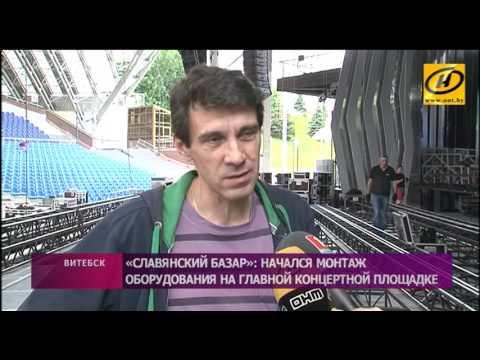 Славянский базар в Витебске: монтаж оборудования на сцене Летнего Амфитеатра