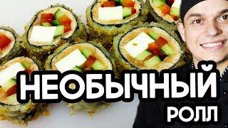 Необычный ролл. Ролл БЕЗ Риса! Sushi Roll