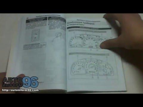 Инструкция по эксплуатации Сузуки Гранд Витара