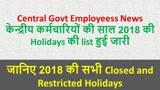 Holiday List 2018 for Central Government Employees || साल 2018 की छुट्टियों की लिस्ट हुई जारी