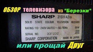 ОБЗОР телевизора   SHARP  21S-A2  или прощай ДРУГ