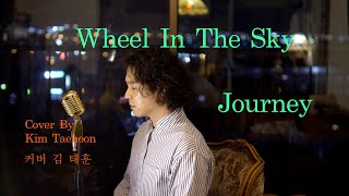 Wheel In The Sky-Journey  Cover By Kim taehoon