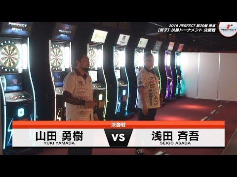 山田勇樹 vs 浅田斉吾【男子決勝】2018 PERFECTツアー 第20戦 東京