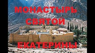 Гора Моисея и Монастырь Святой Екатерины. Часть II