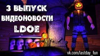 Видеоновости LDoE от КК (выпуск 3)