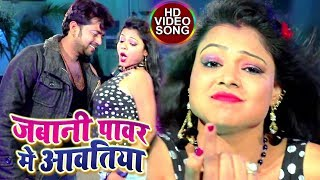 Jasveer Singh का सुपर हिट गाना 2018 Jawani Power Me Awatiya Bhojpuri Hit Song 2018 New