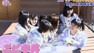 2017.02.016 ON AIR (第98回放送) 出演:私立恵比寿中学 真山りか/安...