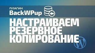 видео BackWPup - плагин для бэкапа WordPress в Dropbox