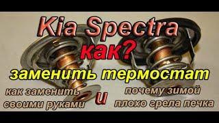 Киа Спектра замена термостата. #АлексейЗахаров. #Авторемонт. Авто - ремонт