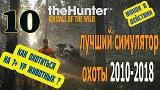 The Hunter 2017-2018. *** 10 ***.  Секрет охоты на 7+ уровень животных!  Работа монка на животном!