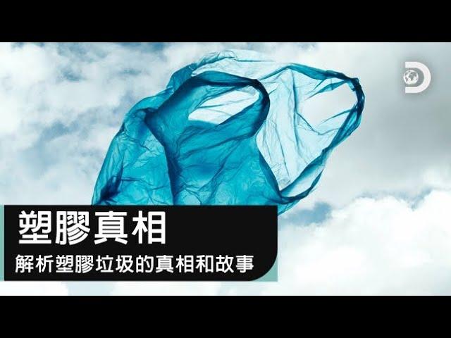 減塑是否只是消費者的責任?揭露跨國大企業不能說的秘密!Discovery頻道《海洋日特輯:塑膠真相》6月8日週一晚間10點首播