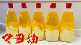 マヨネーズから取り出した油を使って○○を作ってみた!
