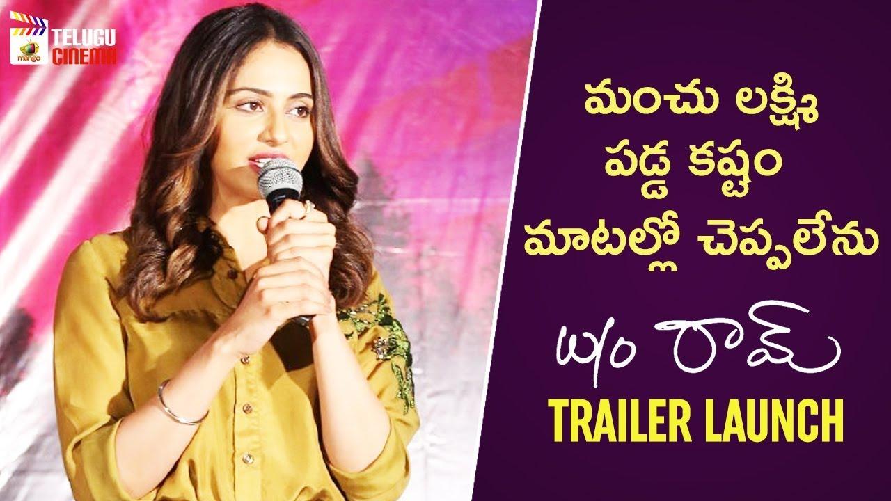 Rakul Preet Full Speech | W/O Ram Trailer Launch | Manchu Lakshmi | Priyadarshi |Mango Telugu Cinema