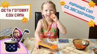 ДЕТИ готовят еду Рецепт детский куриный суп ЗВЕЗДОЧКИ  prepare at home children