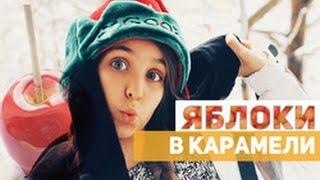 ГОТОВИМ С МАШУШУНЕЙ // НОВЫЙ ГОД// ЯБЛОКИ В КАРАМЕЛИ