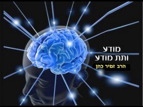 הרב זמיר כהן -- כוחו של התת מודע
