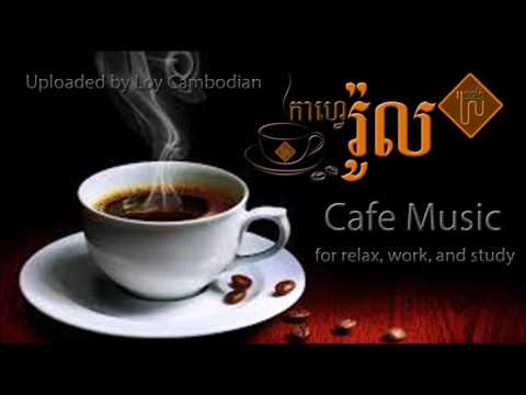 The best Cafe song, Cafe music 2017 for Relax, Study, and Wok  A