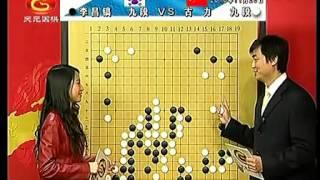 2010广州亚运会男团决赛李昌镐VS古力