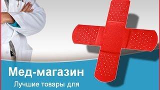 видео Купить товары для красоты и здоровья в Москве