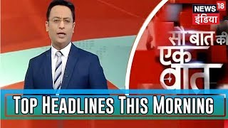 Sau Baat Ki Ek Baat | Top Headlines This Morning | August 24, 2019 | Kishore Ajwani