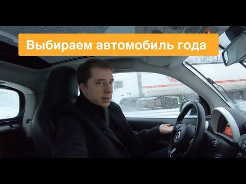 Автомобиль года: Smart ForTwo (эпизод 1 - компактные авто)
