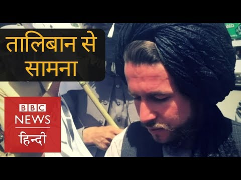 When BBC Reporter comes face to face to Taliban in Afghanistan (BBC Hindi)