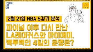 [슬토생] 2월21일 NBA 5경기 분석 [스포츠토토,…