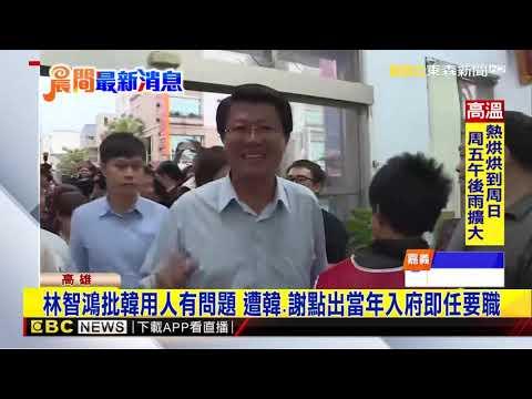 韓不滿用人屢遭批評 反諷陳菊用人職等更高