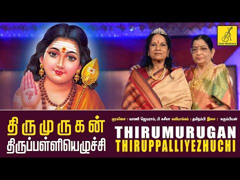 Thirumurugan Thiruppalli Ezhuchi - JukeBox    Vanijayaram, P Susheela    Vijay Musicals