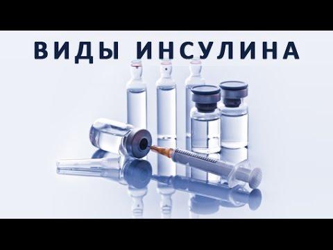 Виды инсулина, применяемого для лечения сахарного диабета