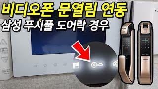 삼성푸시풀 도어락과 문열림 기능의 비디오폰 연동 방법.