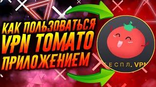 КАК ПОЛЬЗОВАТЬСЯ ПРИЛОЖЕНИЕМ VPN TOMATO / ТУТОРИАЛ screenshot 1