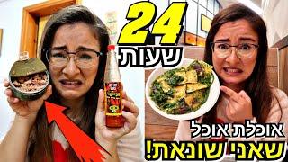 אתגר 24 שעות אוכלת רק אוכל שאני שונאת! *מגעיל*