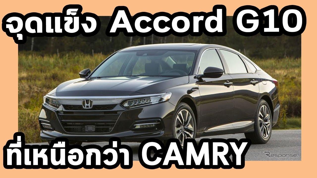 All New Camry กับ Accord Grand Avanza Veloz Luxury จ ดขายของ Honda Gen 10 ท สามารถโค น Tnga ได