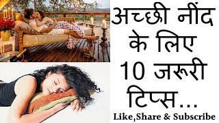 अच्छी नींद के लिए 10 जरूरी टिप्स... ways to help you sleep better in night