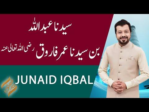 SUBH-E-NOOR | Syedna Abdullah bin Umar Farooq (R.A) | Junaid Iqbal | 31 May 2021 | 92NewsHD thumbnail