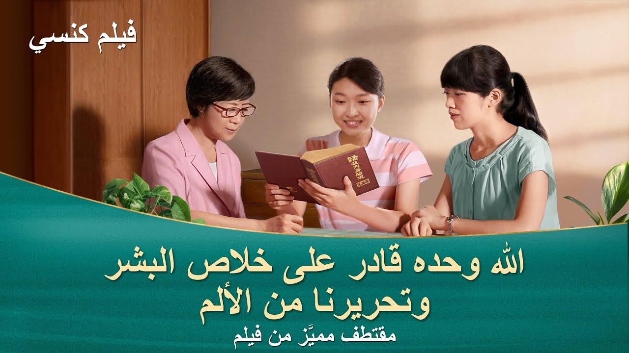 فيلم عائلي مسيحي  | أين منزلي | مقطع | الله وحده قادر على خلاص البشر وتحريرنا من الألم
