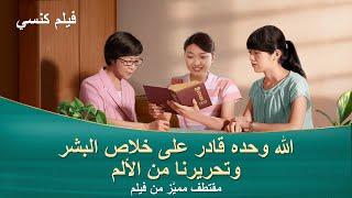 أفضل فيلم عائلي مسيحي | أين منزلي | مقطع | الله وحده قادر على خلاص البشر وتحريرنا من الألم